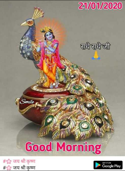 👆प्रेरणादायी बातें - 21 / 01 / 2020 राधे राधे जी Smile Good Morning GET IT ON # * जय श्री कृष्ण # जय श्री कृष्ण Google Play - ShareChat