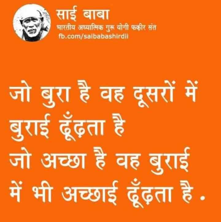 प्रेरणादायी - ॐ साई बाबा जी की सा साई बाबा भारतीय अध्यात्मिक गुरू योगी फकीर संत fb . com / saibabashirdii जो बुरा है वह दूसरों में बुराई ढूँढ़ता है जो अच्छा है वह बुराई में भी अच्छाई ढूँढ़ता है . - ShareChat