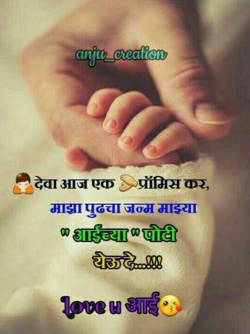 🤞प्रॉमिस डे - anju _ creation देवा आज एक प्रॉमिस कर , माझा पुढचा जन्म माझ्या आईच्या पोटी येऊदे . . 08 loveuआई - ShareChat