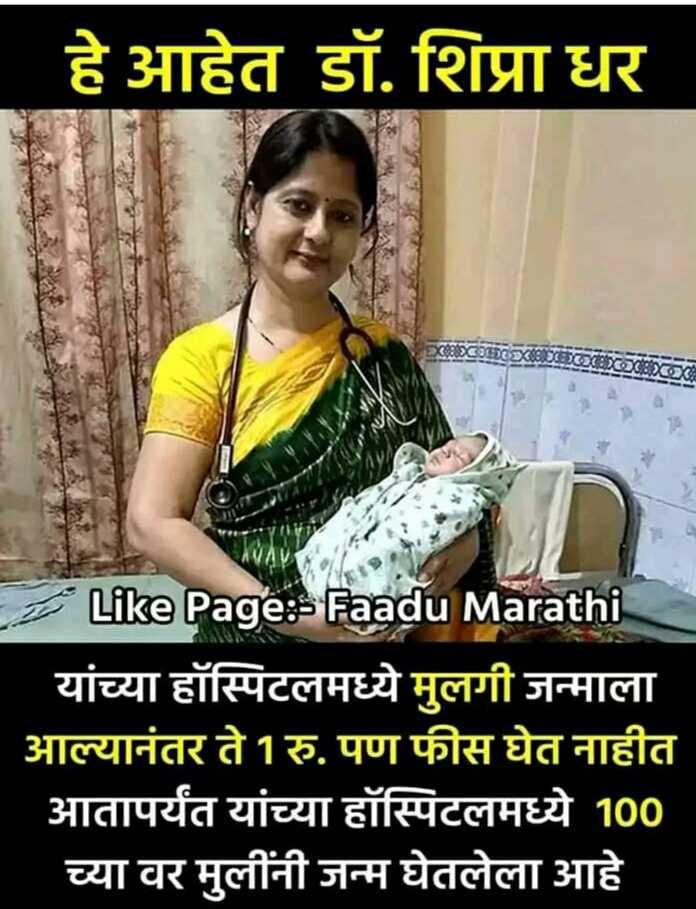 👑फक्त महिलांच टॅलेंट - हे आहेत डॉ . शिप्रा धर Like Page : Faadu Marathi यांच्या हॉस्पिटलमध्ये मुलगी जन्माला आल्यानंतर ते 1 रु . पण फीस घेत नाहीत आतापर्यंत यांच्या हॉस्पिटलमध्ये 100 च्या वर मुलींनी जन्म घेतलेला आहे - ShareChat