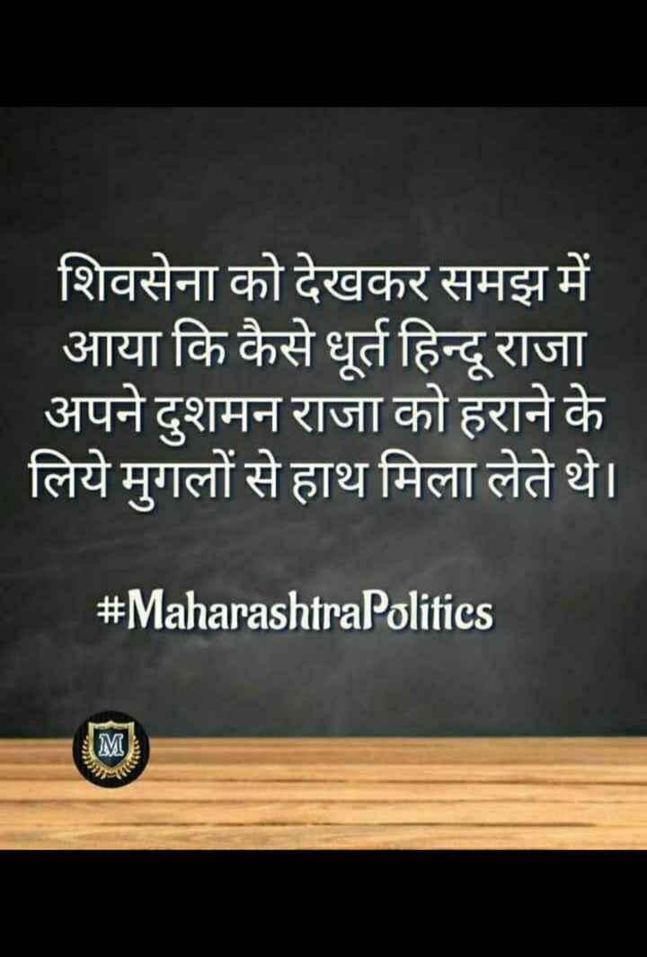 📝फडणवीस का इस्तीफा - शिवसेना को देखकर समझ में आया कि कैसे धूर्त हिन्दू राजा अपने दुशमन राजा को हराने के लिये मुगलों से हाथ मिला लेते थे । # MaharashtraPolitics L - ShareChat