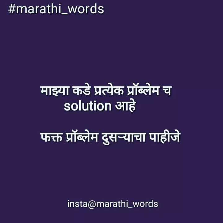 फणी जोक्स - # marathi _ words माझ्या कडे प्रत्येक प्रॉब्लेम च solution आहे फक्त प्रॉब्लेम दुसऱ्याचा पाहीजे insta @ marathi _ words - ShareChat