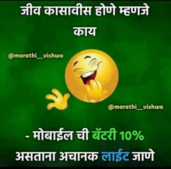 😹फनी जोक्स - जीव कासावीस होणे म्हणजे काय @ marathi _ _ vishwa @ marathi _ vishwa - मोबाईल ची बॅटरी 10 % असताना अचानक लाईट जाणे - ShareChat