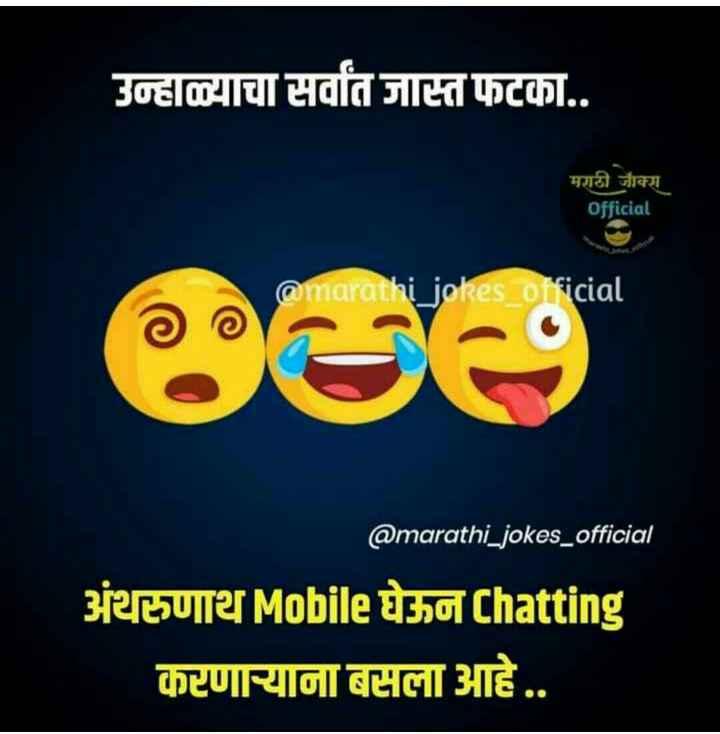 😹फनी जोक्स - उन्हाळ्याचा सर्वात जास्त फटका . . मराठी जोक्स Official @ marathi _ jokes _ official @ marathi _ jokes _ official अंथरुणाथMobile घेऊन Chatting करणायाना बसला आहे . . - ShareChat