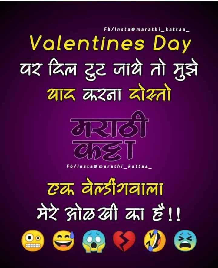 😹फनी जोक्स - Fb / insta @ marathi katta a Valentines Day पर दिल टुट जाये तो मुझे याद करना दोस्तो मराठी CHET एक वेल्डींगवाला मेरे ओळखी का है ! ! Fb / Insta _ marathi _ kattaa _ - ShareChat