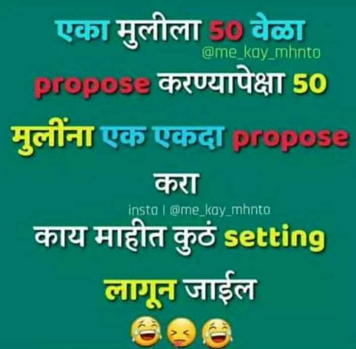 😹फनी जोक्स - @ me _ kay _ mhnto | एका मुलीला 5 वेळा 2003 करण्यापेक्षा 50 मुलींना एक एकदा propose करा instal @ me _ kay _ mhnto काय माहीत कुठं setting लागून जाईल । - ShareChat