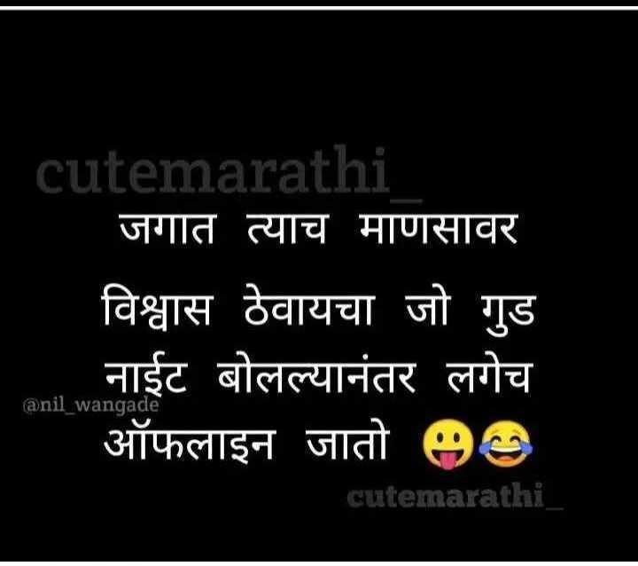 😹फनी जोक्स - cutemarathi जगात त्याच माणसावर विश्वास ठेवायचा जो गुड नाईट बोलल्यानंतर लगेच ऑफलाइन जातो 96 cutemarathi _ anil _ wangade - ShareChat