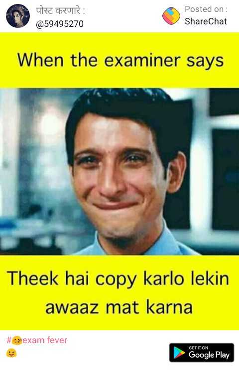 😹फनी जोक्स - पोस्ट करणारे : @ 59495270 Posted on : ShareChat When the examiner says Theek hai copy karlo lekin awaaz mat karna # exam fever GET IT ON Google Play - ShareChat