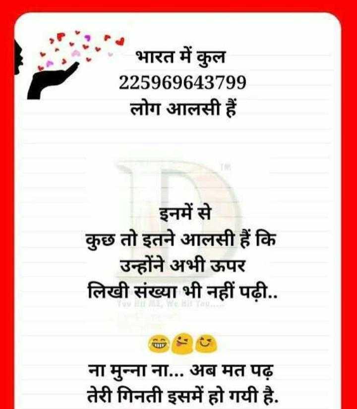 😹फनी जोक्स - भारत में कुल 225969643799 लोग आलसी हैं इनमें से कुछ तो इतने आलसी हैं कि | उन्होंने अभी ऊपर लिखी संख्या भी नहीं पढ़ी . . ना मुन्ना ना . . . अब मत पढ़ तेरी गिनती इसमें हो गयी है . - ShareChat