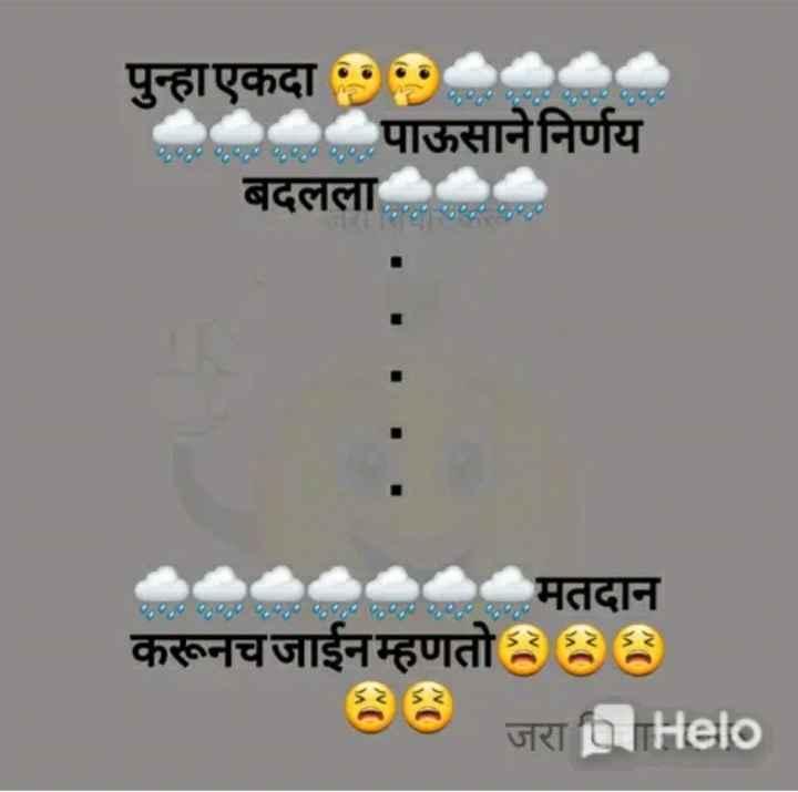 😹फनी जोक्स - पुन्हा एकदा पाऊसाने निर्णय बदललाय करूनचजाईनम्हणतो मतदान , जरा OTHelo - ShareChat