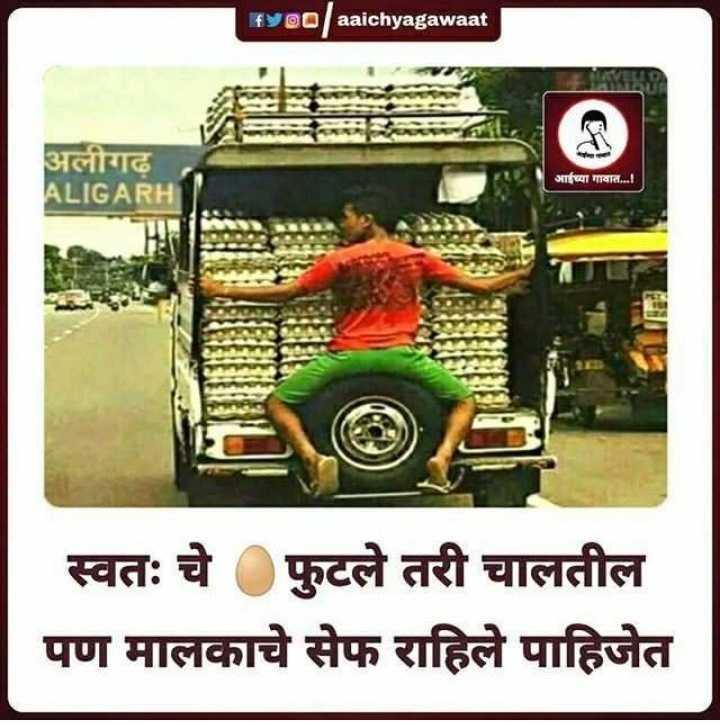 😹फनी जोक्स - If An / aaichyagawaat अलीगढ़ ALIGARH आईच्या गावात . . . ! स्वतः चे फुटले तरी चालतील पण मालकाचे सेफ राहिले पाहिजेत - ShareChat