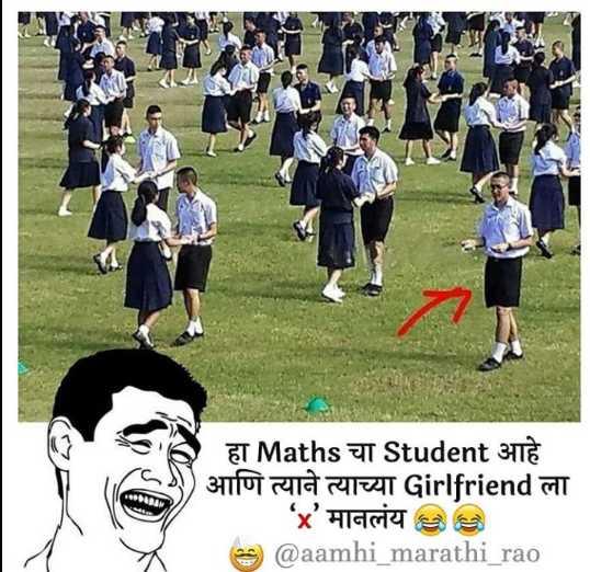 😹फनी जोक्स - - हा Maths चा Student आहे ) आणि त्याने त्याच्या Girlfriend ला ' x ' मानलंय Se S ) @ aamhi _ marathi _ rao - ShareChat