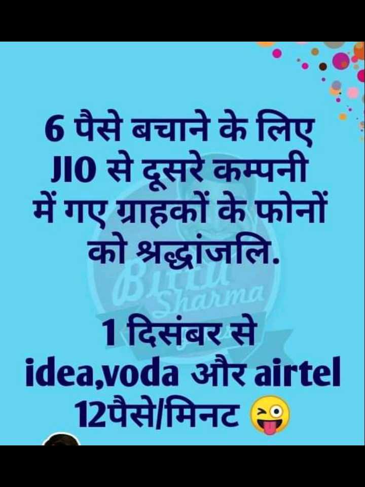 😹फनी जोक्स - 6 पैसे बचाने के लिए JIO से दूसरे कम्पनी में गए ग्राहकों के फोनों को श्रद्धांजलि . Darma 1 दिसंबर से idea , voda 31 airtel 12पैसे मिनट - ShareChat