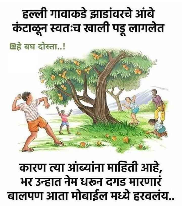 😹फनी जोक्स - | हल्ली गावाकडे झाडांवरचे आंबे कंटाळून स्वतःच खाली पडू लागलेत Bहे बघ दोस्ता . . ! कारण त्या आंब्यांना माहिती आहे , भर उन्हात नेम धरून दगड मारणारं बालपण आता मोबाईल मध्ये हरवलंय . . - ShareChat