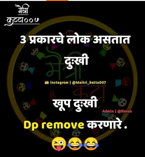 😹फनी जोक्स - कुटटा००७ 3 प्रकारचे लोक असतात . दुखी do Instagram @ Maitri _ katta007 । खूप दुःखी Admin I @ Karam Dp remove करणारे . - ShareChat