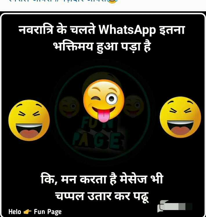 😹फनी जोक्स - ता नवरात्रि के चलते WhatsApp इतना भक्तिमय हुआ पड़ा है कि , मन करता है मेसेज भी चप्पल उतार कर पद Fun Page - ShareChat
