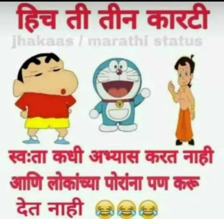 😹फनी जोक्स - हिच ती तीन कारटी ſhakaas / marathi status स्वःता कधी अभ्यास करत नाही आणि लोकांच्या पोरांना पण करू देत नाही 888 - ShareChat