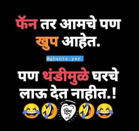 😹फनी जोक्स - फॅन तर आमचे पण खुप आहेत . @ ghanta . yar पण थंडीमुळे घरचे लाऊ देत नाहीत . ! - ShareChat