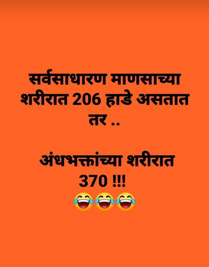 😹फनी जोक्स - सर्वसाधारण माणसाच्या शरीरात 206 हाडे असतात तर . . अंधभक्तांच्या शरीरात 370 ! ! ! - ShareChat
