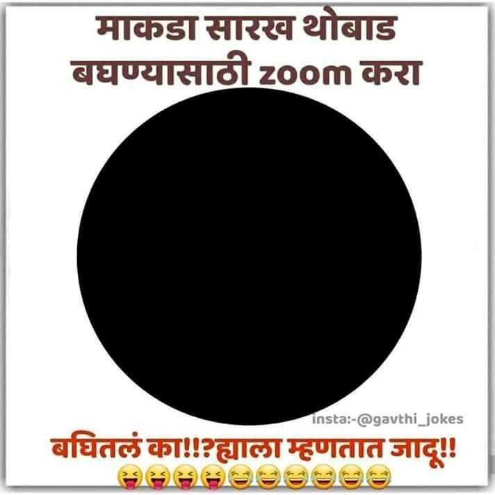 😹फनी जोक्स - माकडासारख थोबाड बघण्यासाठी zoom करा insta : - @ gavthi _ jokes बघितलं का ! ! ? ह्याला म्हणतात जादू ! ! - ShareChat