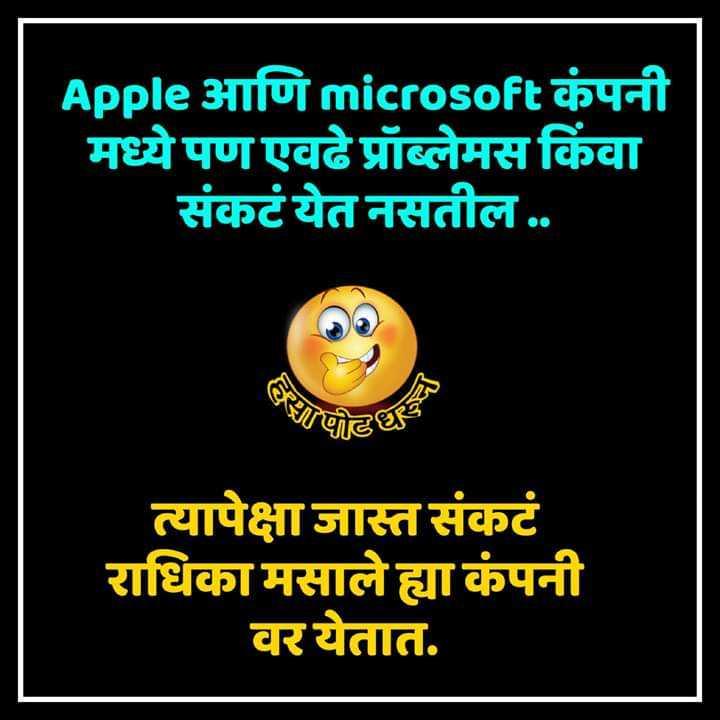 😹फनी जोक्स - Apple आणिmicrosoft कंपनी मध्ये पण एवढे प्रॉब्लेमस किंवा संकटं येत नसतील . . हसा पोटा त्यापेक्षा जास्त संकटं राधिका मसाले ह्या कंपनी वर येतात . - ShareChat