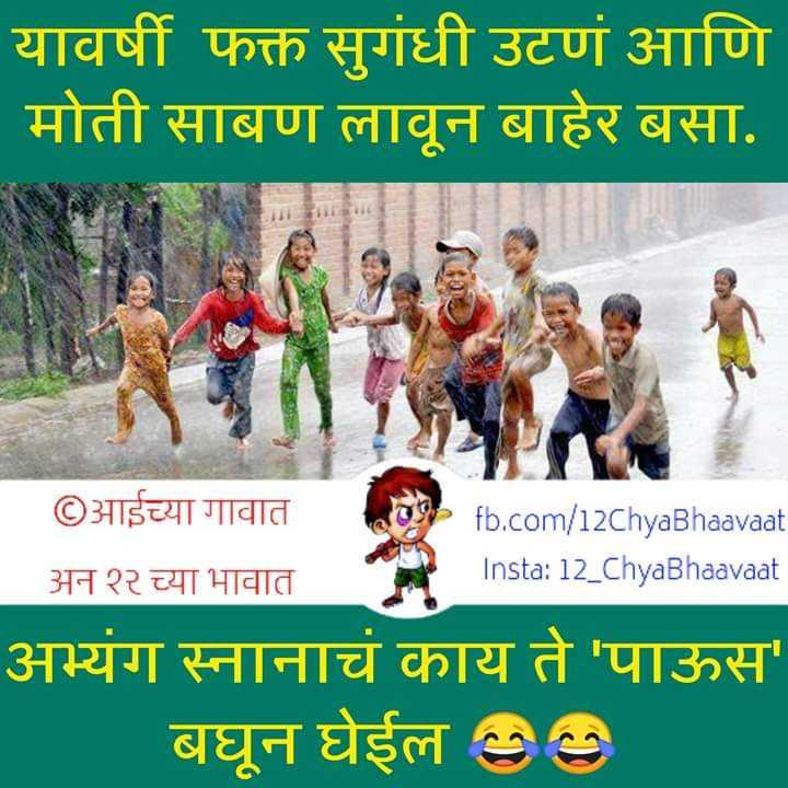 😹फनी जोक्स - यावर्षी फक्त सुगंधी उटणं आणि मोती साबण लावून बाहेर बसा . ©आईच्या गावात अन २२ च्या भावात fb . com / 12ChyaBhaavaat Insta : 12 _ ChyaBhaavaat अभ्यंग स्नानाचं काय ते ' पाऊस ' बघून घेईल 66 - ShareChat
