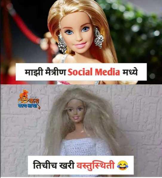 😹फनी जोक्स - माझी मैत्रीण Social Media मध्ये काथमाया तिचीच खरी वस्तुस्थिती - ShareChat