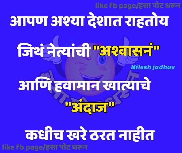 😹फनी जोक्स - like fbpage / हसा पोट धरून Nilesh jadhav आपण अश्या देशात राहतोय जिथं नेत्यांची अश्वासनं आणि हवामान खात्याचे अंदाज कधीच खरे ठरत नाहीत like fb page / हसा पोट धरून - ShareChat