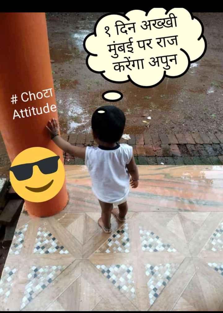 😹फनी जोक्स - १ दिन अख्खी मुंबई पर राज करेंगा अपुन # Choटा Attitude - ShareChat