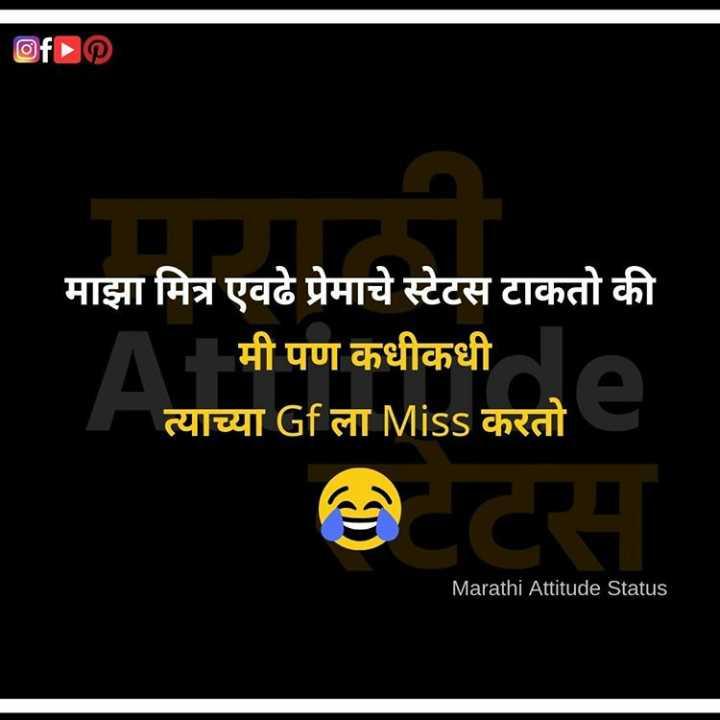 😹फनी जोक्स - OfDP माझा मित्र एवढे प्रेमाचे स्टेटस टाकतो की मी पण कधीकधी त्याच्या Gf ला Miss करतो Marathi Attitude Status - ShareChat