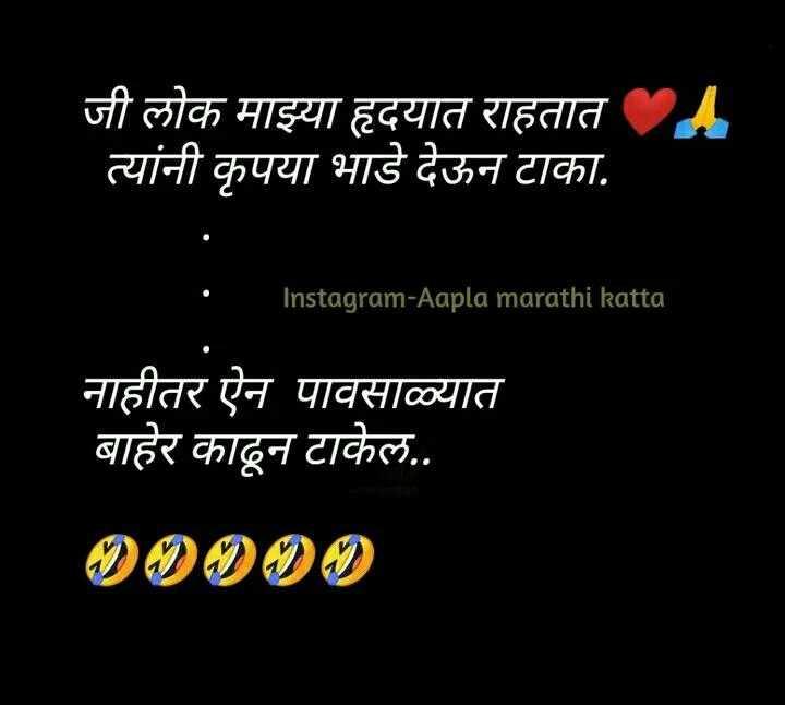 😹फनी जोक्स - जी लोक माझ्या हृदयात राहतात त्यांनी कृपया भाडे देऊन टाका . Instagram - Aapla marathi katta नाहीतर ऐन पावसाळ्यात बाहेर काढून टाकेल . . - ShareChat