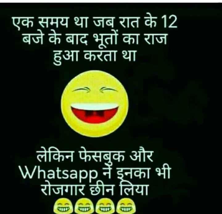 🤪 फनी फोटो 🤪 - एक समय था जब रात के 12 बजे के बाद भूतों का राज हुआ करता था लेकिन फेसबुक और Whatsapp ने इनका भी रोजगार छीन लिया - ShareChat