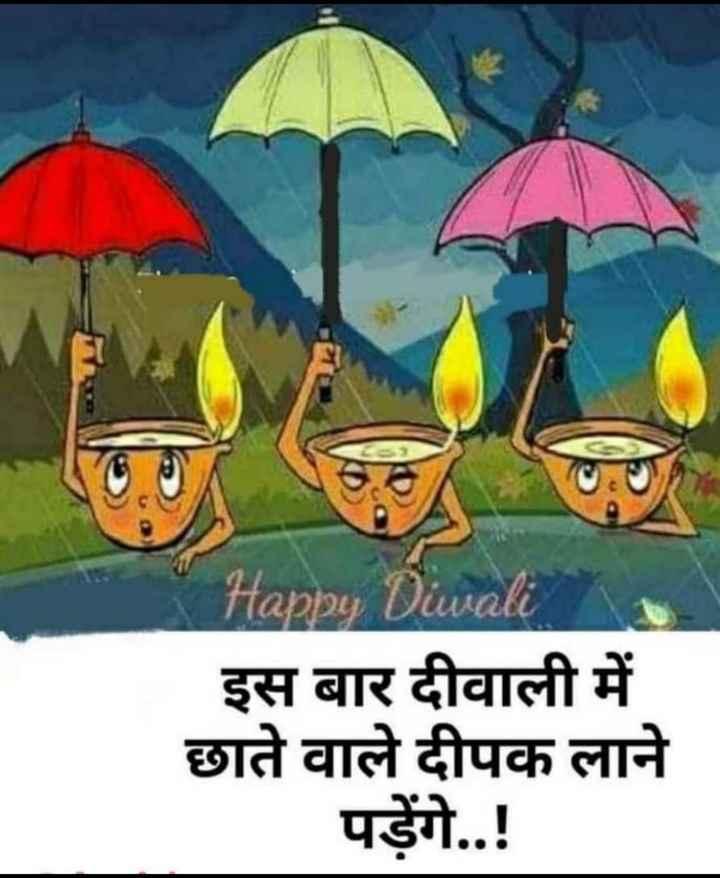 🤪 फनी फोटो 🤪 - Happy Diwali इस बार दीवाली में छाते वाले दीपक लाने पड़ेंगे . . ! - ShareChat