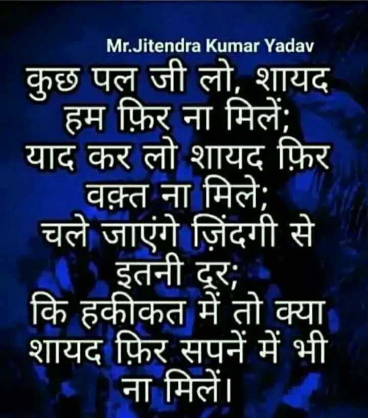 🤪 फनी फोटो 🤪 - Mr . Jitendra Kumar Yadav कुछ पल जी लो , शायद हम फ़िर ना मिलें ; याद कर लो शायद फ़िर वक़्त ना मिले ; चले जाएंगे ज़िंदगी से इतनी दूर ; कि हकीकत में तो क्या शायद फ़िर सपने में भी - ना मिले । - ShareChat