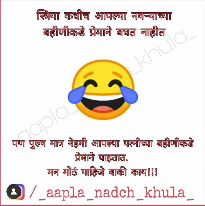🤣फनी व्हिडीओ - स्त्रिया कधीच आपल्या नवऱ्याच्या बहीणीकडे प्रेमाने बघत नाहीत पण पुरुष मात्र नेहमी आपल्या पत्नीच्या बहीणीकडे प्रेमाने पाहतात . मन मोठं पाहिजे बाकी काय ! ! ! 0 / _ aapla _ nadch _ khula _ - ShareChat