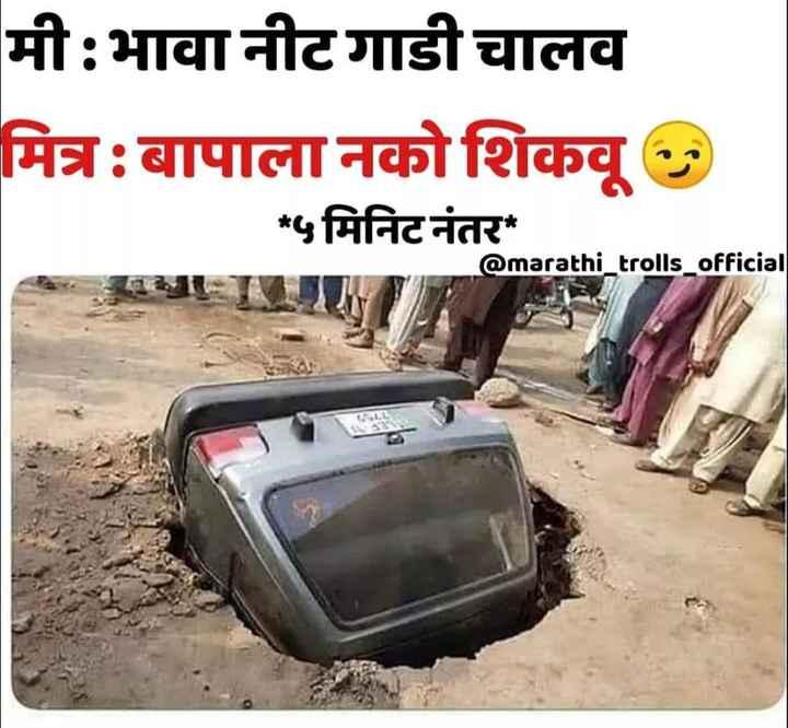 😂 फन्नी मिम्स - मी : भावा नीट गाडी चालव मित्र : बापाला नको शिकवू , * ५ मिनिट नंतर @ marathi _ trolls _ official - ShareChat