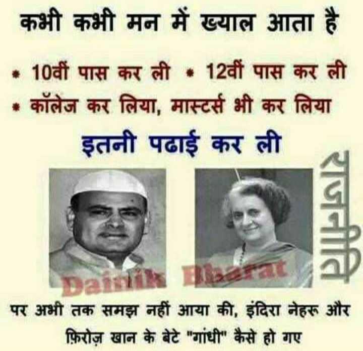 🌺 🙏 फ़िरोज़ गाँधी पुण्यतिथि - कभी कभी मन में ख्याल आता है • 10वीं पास कर ली • 12वीं पास कर ली * कॉलेज कर लिया , मास्टर्स भी कर लिया इतनी पढाई कर ली राजनीति पर अभी तक समझ नहीं आया की , इंदिरा नेहरू और फ़िरोज़ खान के बेटे गांधी कैसे हो गए - ShareChat