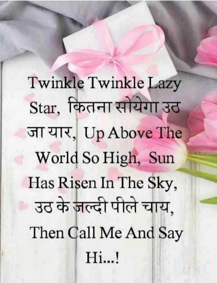 🌺 🙏 फ़िरोज़ गाँधी पुण्यतिथि - Twinkle Twinkle Lazy Star , कितना सोयेगा उठ जा यार , Up Above The World So High , Sun Has Risen In The Sky , उठ के जल्दी पीले चाय , Then Call Me And Say Hi . . . ! - ShareChat