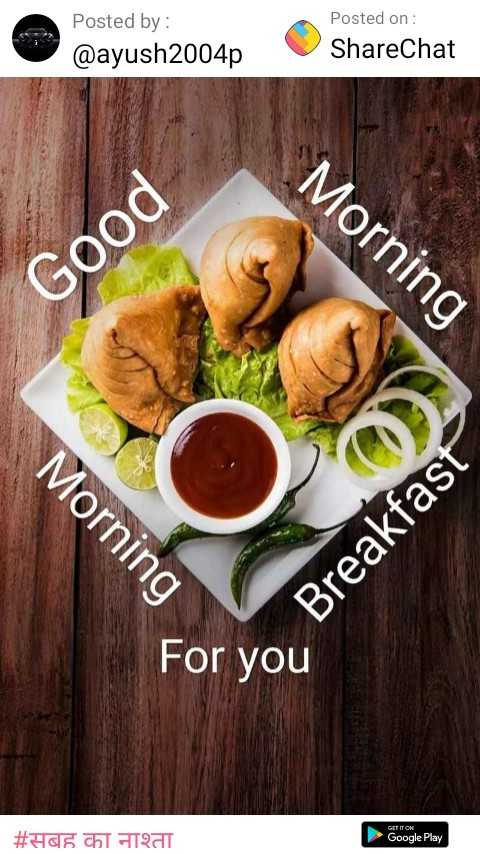 🍱फ़ूड फोटोग्राफर - Posted by : @ ayush2004p Posted on : ShareChat Morning GOOC Morning Breakfast For you | # सबह का नाश्ता Google Play - ShareChat