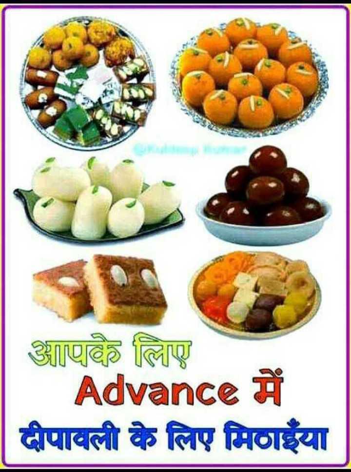 🍱फ़ूड फोटोग्राफर - आपके लिए Advance में दीपावली के लिए मिठाईया - ShareChat