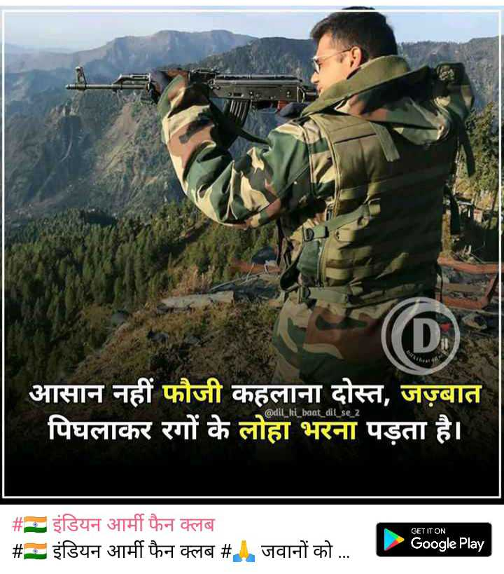 💓 फ़ौजी की दिल की बातें - आसान नहीं फौजी कहलाना दोस्त , जज़्बात पिघलाकर रगों के लोहा भरना पड़ता है । @ dil _ ki _ baat _ dil _ se _ 2 GET IT ON # इंडियन आर्मी फैन क्लब # = इंडियन आर्मी फैन क्लब # . . . जवानों को . . . - Google Play | - ShareChat