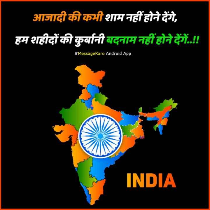 💓 फ़ौजी की दिल की बातें - आजादी की कभी शाम नहीं होने देंगे , हम शहीदों की कुर्बानी बदनाम नहीं होने देंगें . . ! ! # MessageKaro Android App INDIA - ShareChat