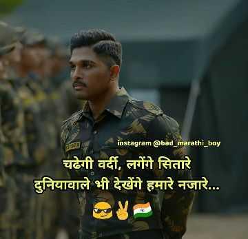 फ़ौजी के दिल की बातें - instagram @ bad _ marathi _ boy चढेगी वर्दी , लगेंगे सितारे दुनियावाले भी देखेंगे हमारे नजारे . . . - ShareChat