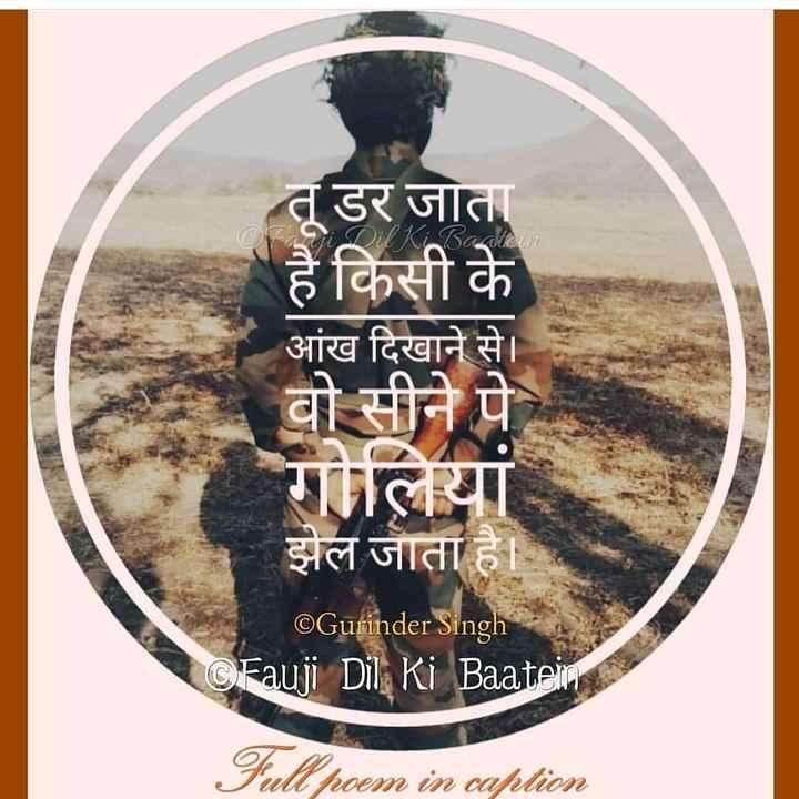 फ़ौजी के दिल की बातें - तू डर जाता है किसी के आंख दिखाने से । वो सीने में गोलियां झेल जाता है । ©Gurinder Singh Fauji Dil Ki Baatein Full poem in caption - ShareChat