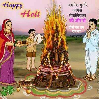 🤣फागुन के फनी चुटकुले🤣 - Happy Hoti जमनेश गुर्जर कांगस । मेफलियास की और से होली का राम रामसा 9079957404 - ShareChat