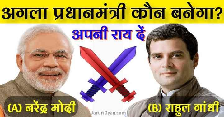 फाल्गुन अमावस्या - अगला प्रधानमंत्री कौन बनेगा ? अपनी राय दें , | ( A ) नरेंz मोदी ( B ) राहुल गांधी JaruriGyan . com - ShareChat