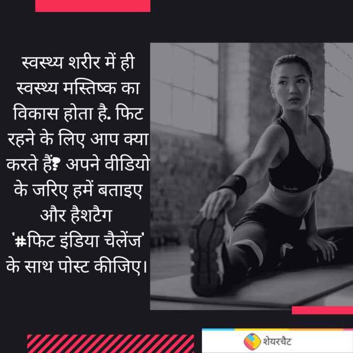💪 फिट इंडिया चैलेंज  - स्वस्थ्य शरीर में ही स्वस्थ्य मस्तिष्क का विकास होता है . फिट रहने के लिए आप क्या करते हैं । अपने वीडियो के जरिए हमें बताइए _ _ _ और हैशटैग # फिट इंडिया चैलेंज ' के साथ पोस्ट कीजिए । Beautyrolin शेयरचैट - ShareChat