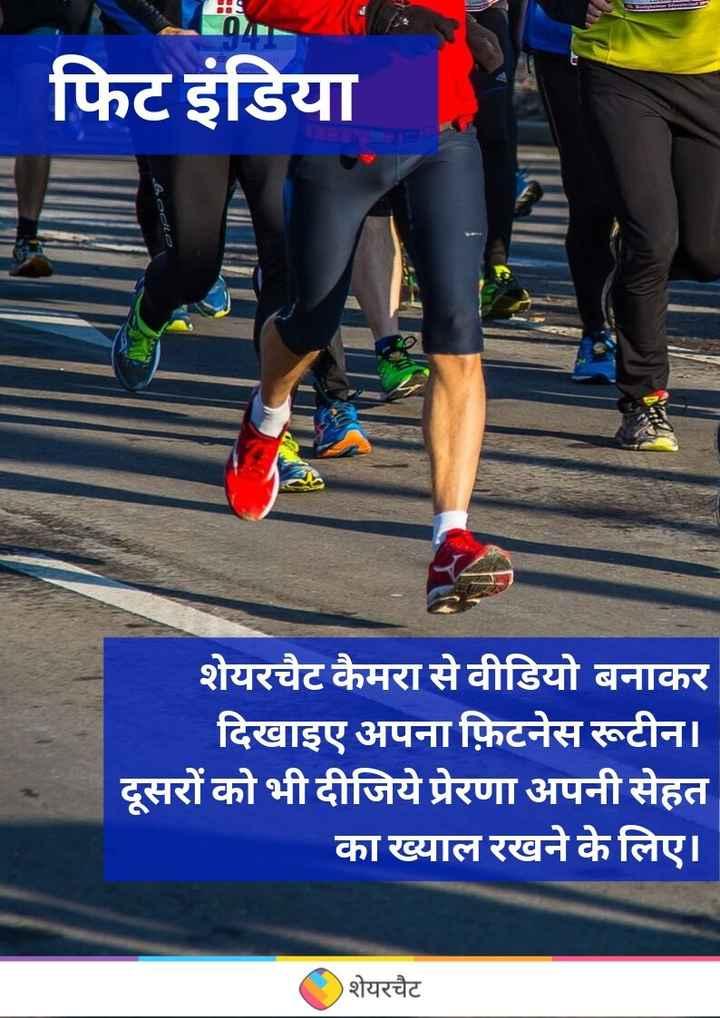 💪🏻फिट इंडिया - फिट इंडिया शेयरचैट कैमरा से वीडियो बनाकर दिखाइए अपना फ़िटनेस रूटीन । दूसरों को भी दीजिये प्रेरणा अपनी सेहत का ख्याल रखने के लिए । शेयरचैट - ShareChat