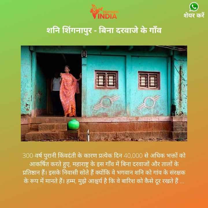 💪🏻फिट इंडिया - w Humor शेयर करें INDIA शनि शिंगनापुर - बिना दरवाजे के गाँव 300 - वर्ष पुरानी किंवदंती के कारण प्रत्येक दिन 40 , 000 से अधिक भक्तों को _ _ आकर्षित करते हुए , महाराष्ट्र के इस गाँव में बिना दरवाजों और तालों के प्रतिष्ठान हैं । इसके निवासी सोते हैं क्योंकि वे भगवान शनि को गांव के संरक्षक के रूप में मानते हैं । हम्म , मुझे आश्चर्य है कि वे बारिश को कैसे दूर रखते हैं . . . - ShareChat