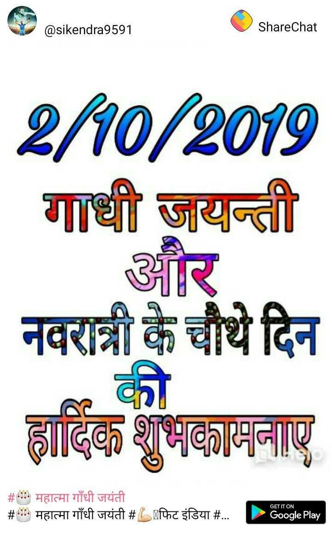 💪🏻फिट इंडिया - @ sikendra9591 sikendra9591 ShareChat ShareChat 20 / 2019 गाधी जयन्ती और नवरात्री के चौथे दिन हार्दिक शुभकामनाए # महात्मा गाँधी जयंती # महात्मा गाँधी जयंती # GET IT ON फिट इंडिया # . . . - Google Play - ShareChat